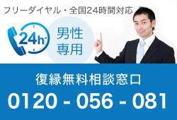 復縁屋・男性専用・復縁無料相談窓口フリーダイヤル0120-056-081