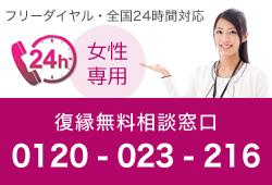 復縁屋・女性専用・復縁無料相談窓口フリーダイヤル0120-023-216